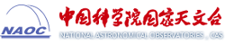 National Astronomical Observatories of the Chinese Academy of Sciences